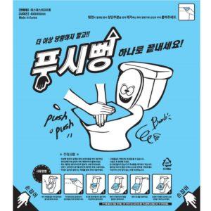 Toilet Plunger Sticker